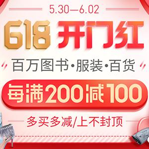 当当网:618开门红 图书 服装 百货 每满200减100,上不封顶