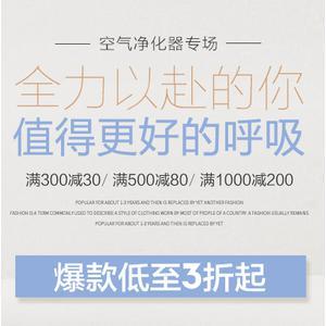 苏宁易购空气净化器专场 满300元减30元 满500元减80元