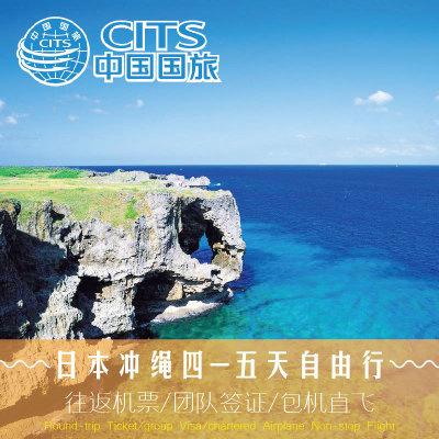 旅游尾单: 首都航空/东航直飞!杭州直飞日本冲绳5天往返含税机票 799元起/人