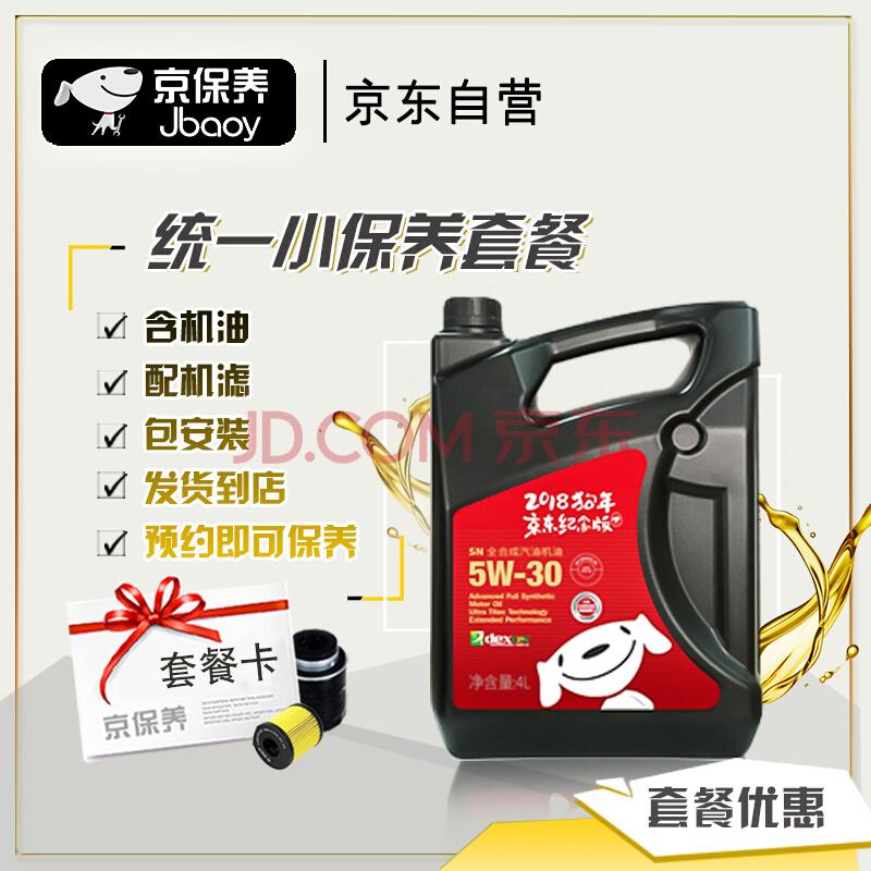 Jbaoy 京保养 统一5W-30或5W-40全合成机油+品牌机滤+工时 汽车小保养套餐99元