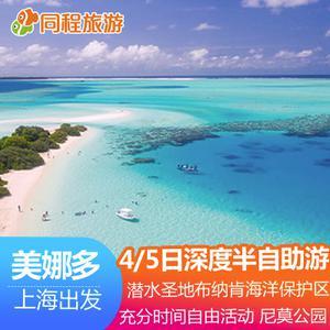 飞猪 上海-美娜多4/5天深度半自助游 2294元起/人 含往返机票+酒店