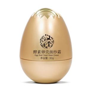 买一送一!新品尝鲜价酵母蛋蛋面膜面纱霜 券后¥38
