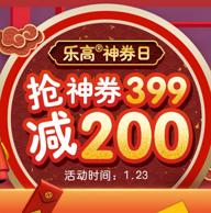 23日0点:京东 乐高旗舰店 神券日 抢满299-150、399-200元券
