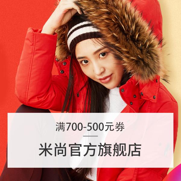 优惠券# 天猫 米尚官方旗舰店 满799-500优惠券 多款羽绒服299起