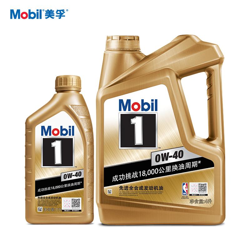 官方店正品Mobil美孚1号金装0W-40 4L+1L美孚一号全合成汽车机油 515元