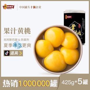 林家铺子糖水黄桃水果罐头5罐*425G 券后19.5元