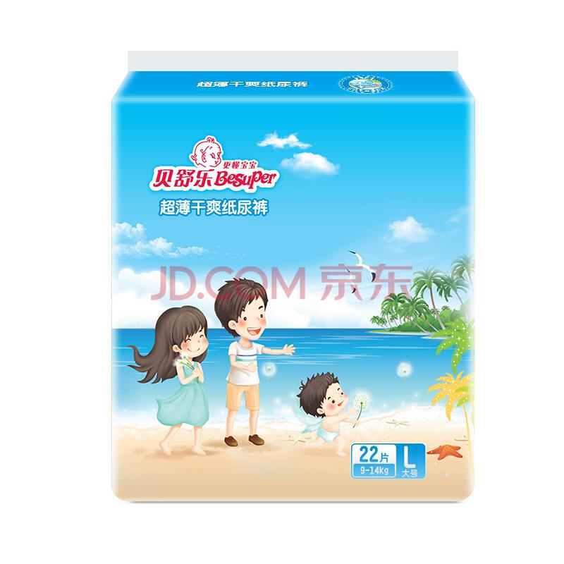 ¥12.12 贝舒乐(Besuper)婴儿纸尿裤 超薄干爽透气大号尿不湿L码22片【9-14kg】