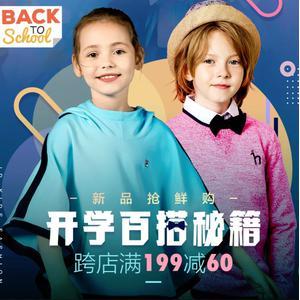 京东 阿迪达斯/FILA斐乐/耐克品牌童装 满减特惠 跨店满199减60