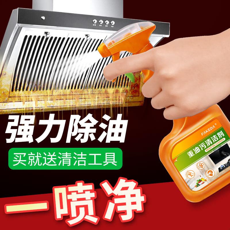 ¥5.8 油烟机清洗剂