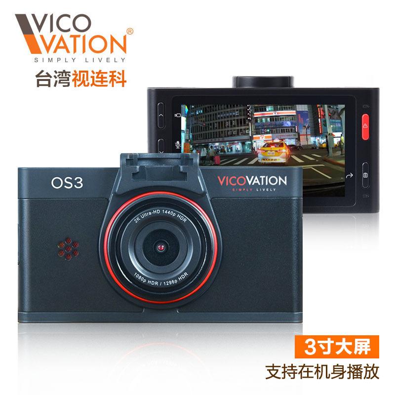 12日0点: VICOVATION 视连科 OS3 行车记录仪 349元包邮(需用券)