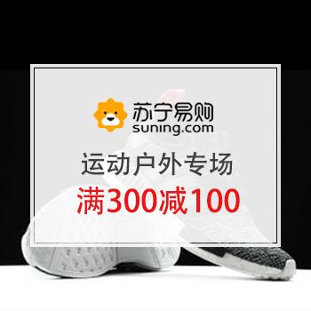 苏宁易购 促销活动: 苏宁易购 服饰清仓 运动户外专场 300减100元优惠券