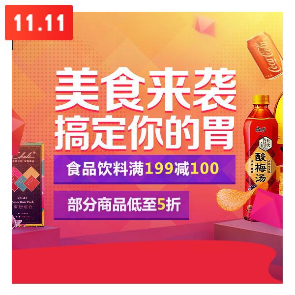促销活动:京东超市双11 食品饮料促销 满199-100 低至5折
