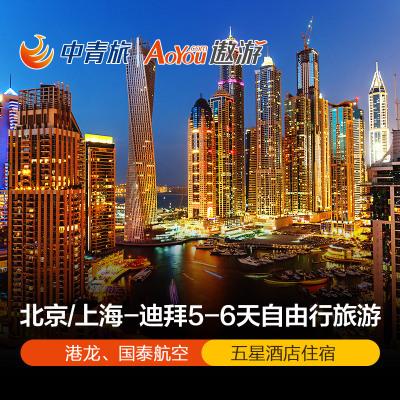 北京-迪拜6天4晚自由行(阿联酋航空直飞,3-5星酒店任选) 4999元起/人