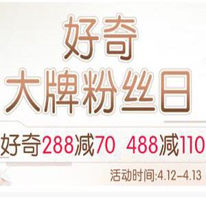 母婴用品好价促销 超多品牌限时抢购中 满288减70 满488减110