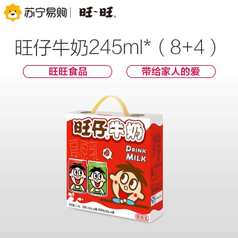 ¥24.9 限地区!旺旺旺仔牛奶245ml*8罐+旺仔牛奶苹果味245ml*4罐礼盒装