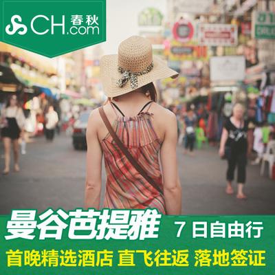 自由行!上海/南昌/石家庄-泰国曼谷+芭堤雅5-7天 往返机票999元起/人 机酒套餐1099元起/人