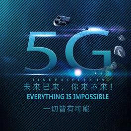 听说5G手机要来了?! 未来已来,你来不来…