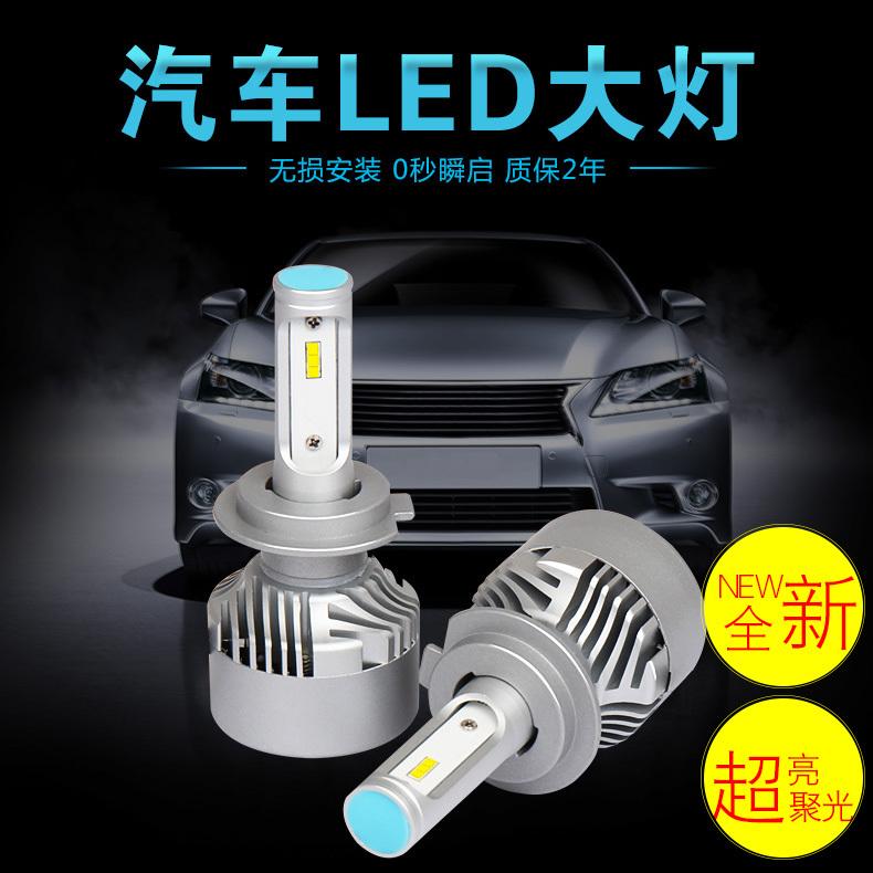 高端汽车led大灯泡前照灯近远光灯亮高H4H7H11改装900612超高亮 680元