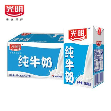 光明 纯牛奶250ml*24盒 52.9元包邮