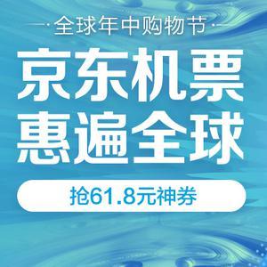 618京东大促 机票特惠 快来一次说走就走的旅行 抢61.8元神券 最高立减120元