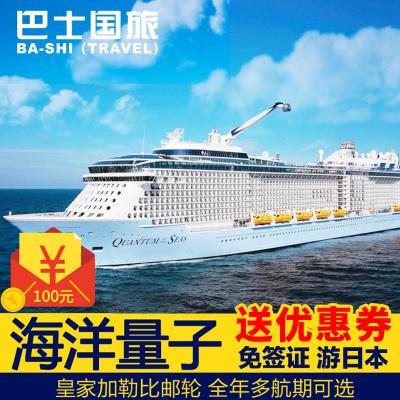 邮轮游: 海洋量子号 上海-日本冲绳-上海 5天4晚游 10.7出发 2999元起/人