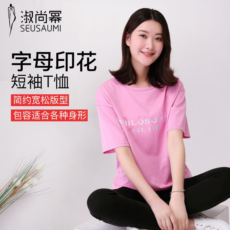 ¥19 纯色t恤女短袖