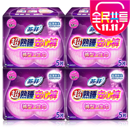 苏菲 超熟睡安心裤卫生巾M-L5片*4包 实付44.5元包邮