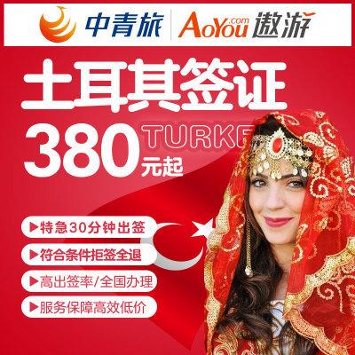 土耳其个人旅游签证(全国受理 ) 380元起