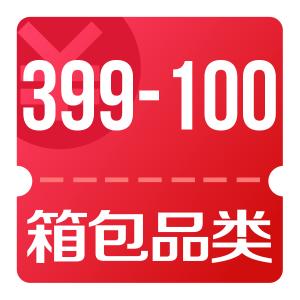 京东618 可领女包199-100、399-200 箱包品类8折、399-100券