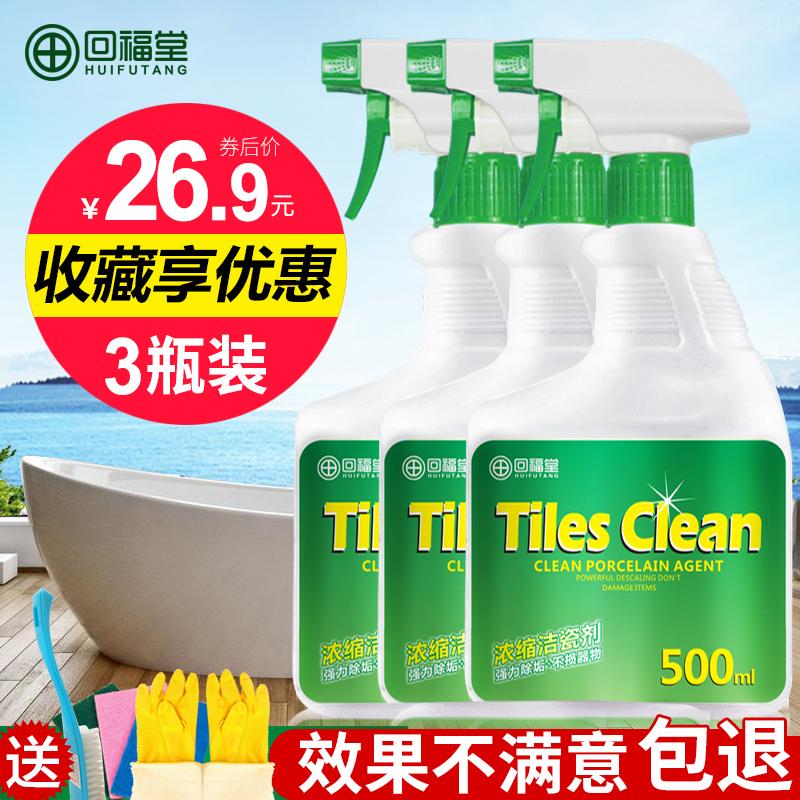 回福堂 强力瓷砖地板砖清洁剂3瓶 14.9元包邮