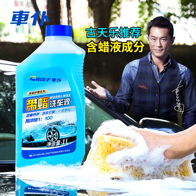 车仆 带蜡洗车液套装 送海绵毛巾 1L  券后9元