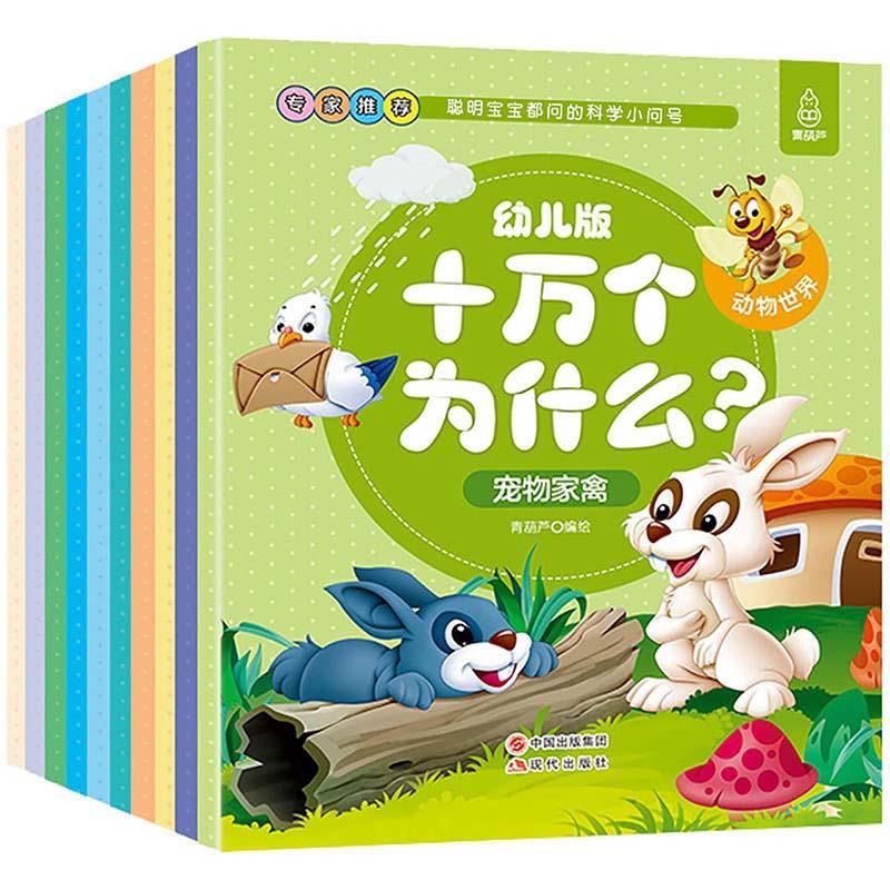 注音绘本# 十万个为什么幼儿版之动物世界全10册 11.8元包邮(16.8-5元包邮)
