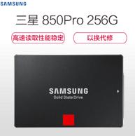 Samsung 三星 256G Sata接口 固态硬盘850PRO 499元(京东929元)
