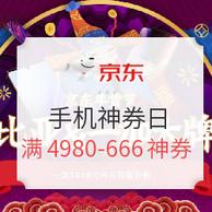 23日0点:京东 手机神券日 可抢满4980-666、2980-150、1980-100元神券