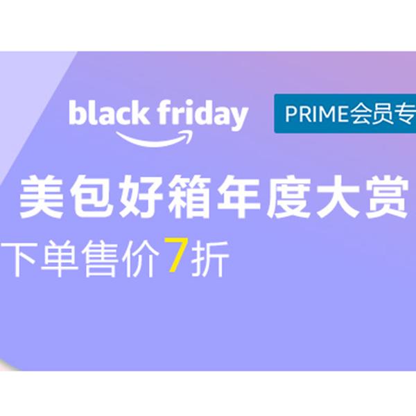 促销活动:亚马逊黑五大牌箱包年度大赏 PRIME会员专享 售价7折