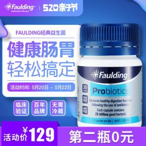 24点截止 神价 澳洲百年制药品牌Faulding 成人益生菌胶囊30粒 调理肠胃促消化 2瓶126.5元到手 网易考拉169元/瓶