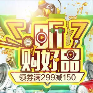 京东啤酒节 生鲜/电器/旅行/汽车用品等跨品类满减嗨购 满299减150元券 整点特价秒杀