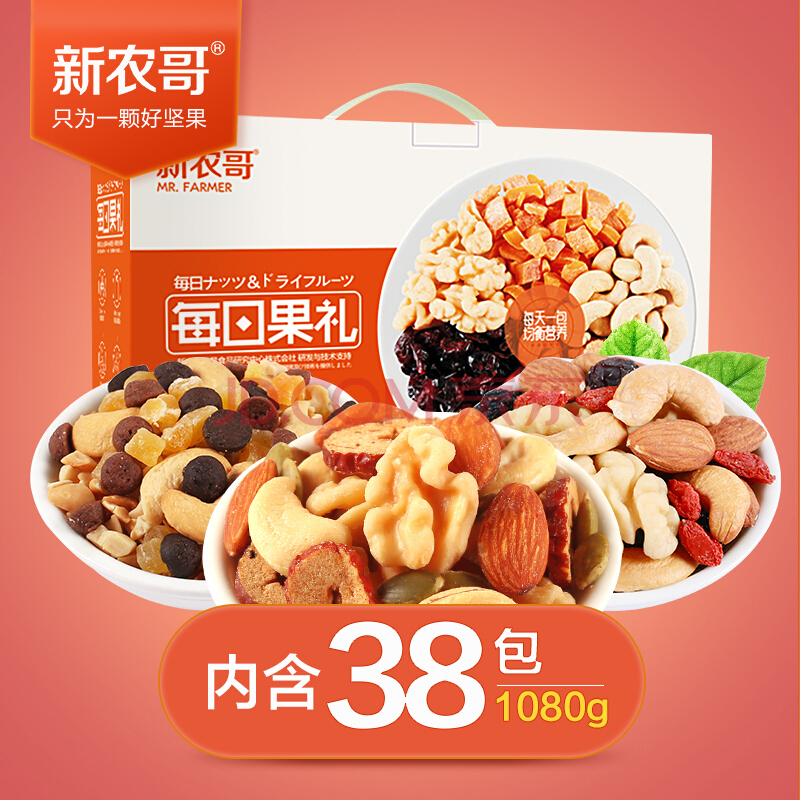 ¥99 新农哥 新农哥_混合果仁礼盒坚果礼包1080g共38包每日坚果早餐送礼装 混合果仁升级版