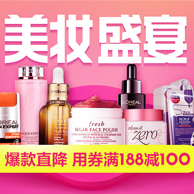 苏宁易购 美妆购物盛宴  领满188-100优惠券