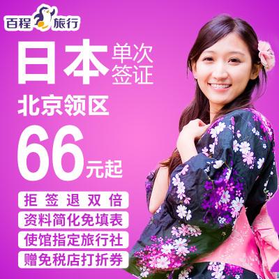¥66 百程日本签证个人旅游简化-fei猪