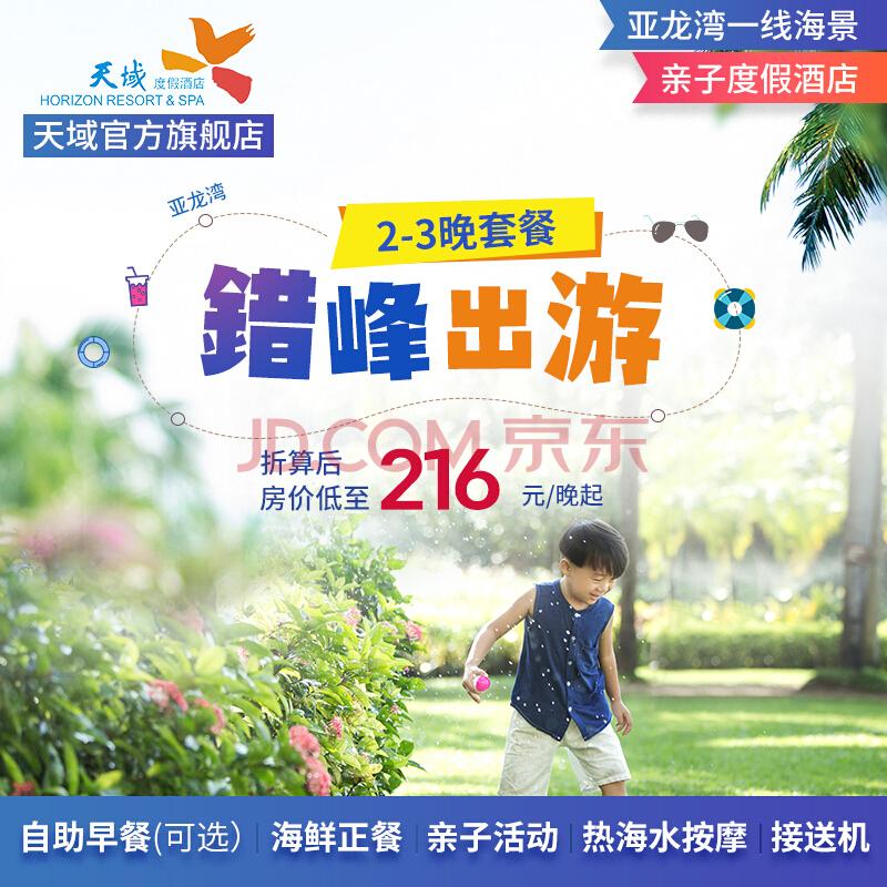 ¥1478 三亚亚龙湾天域度假酒店错峰出游自由行