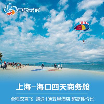 特价机票: 上海-海口公务舱4天往返特价机票+五星酒店1晚住宿 3055元/人