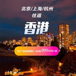 双11预售!北京/上海/杭州直飞香港2-7天往返含税机票 874元起 定金50元起