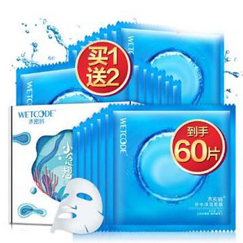 天猫 双12预告:水密码 补水保湿玻尿酸面膜60片79元包邮(买1套送2套后)