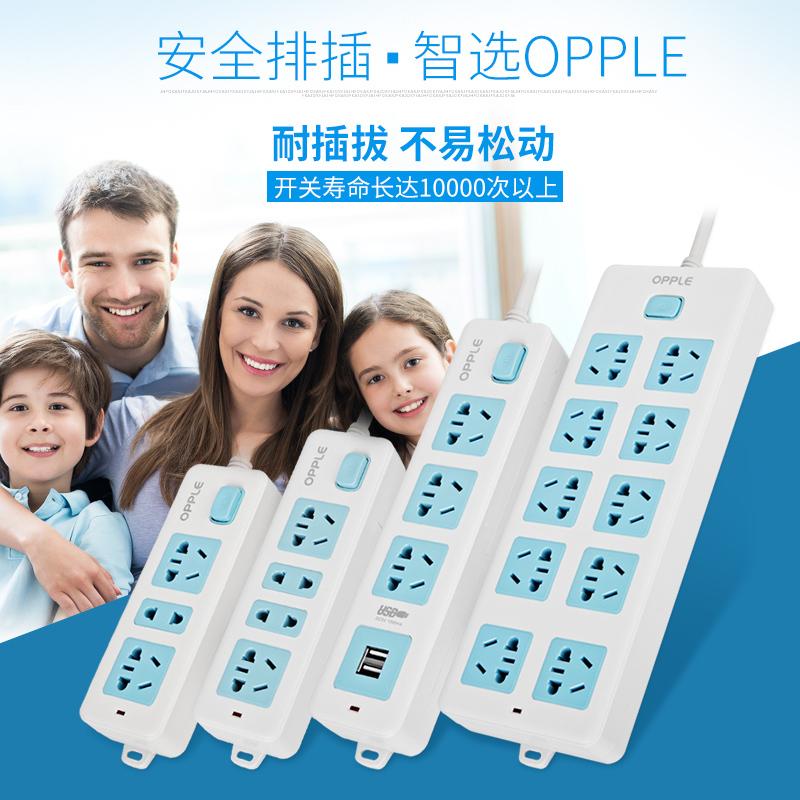 OPPLE 欧普 三位插排 带指示灯 1.5m 9.9元