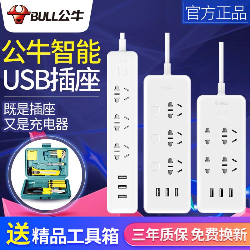 ¥45 公牛智能插座