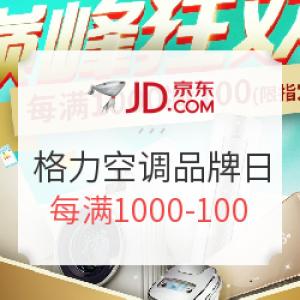 京东 格力空调品牌日 巅峰24小时专场 每满1000-100,限指定型号,多款单品好价