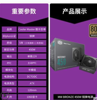 Cooler Master 酷冷至尊 MW450 450W 铜牌电源 229元包邮(需用券)