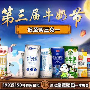 京东牛奶节 每日限量抢199减150神券 各种进口奶五折 一天多档秒杀