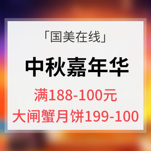 促销活动# 国美在线 中秋嘉年华专场 低至满188减100